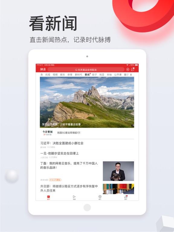 Screenshot #4 pour 网易新闻-头条新闻视频资讯平台