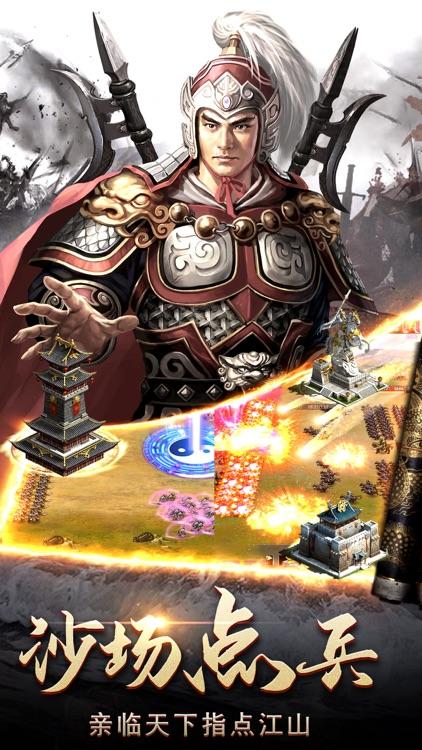 策略三国-热血攻城战 screenshot-3