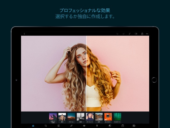 Photoshop Express 写真加工&画像編集アプリのおすすめ画像4