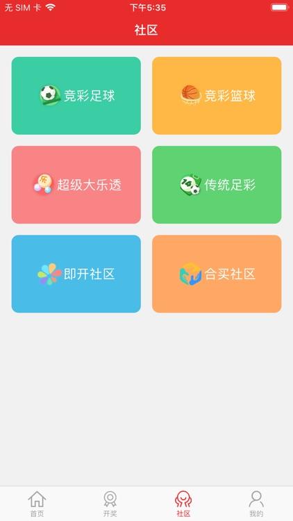 云南体育彩票