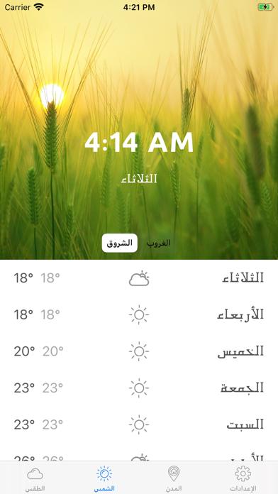 طقس العرب : الطقس العربي screenshot 6