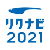 リクナビ2021 新卒向け就活準備アプリ