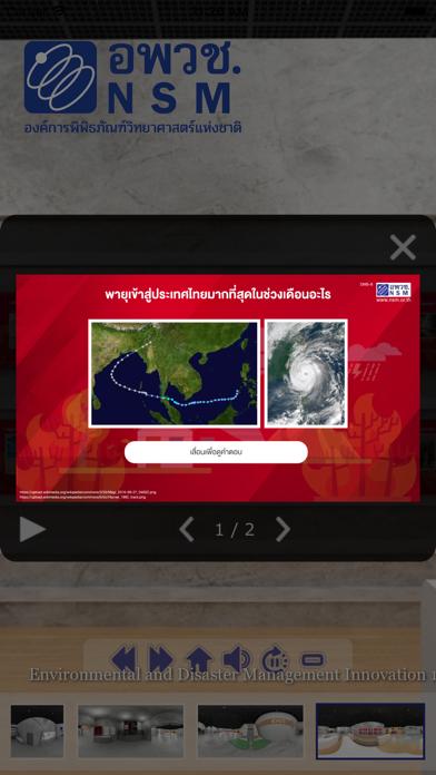 Disaster Innovation Futurium screenshot 6