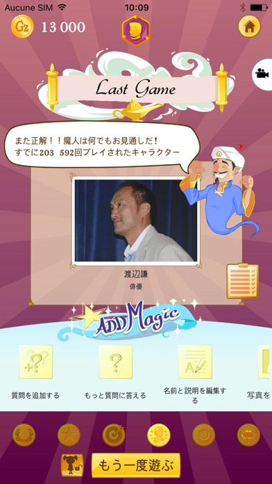 Akinator ScreenShot3