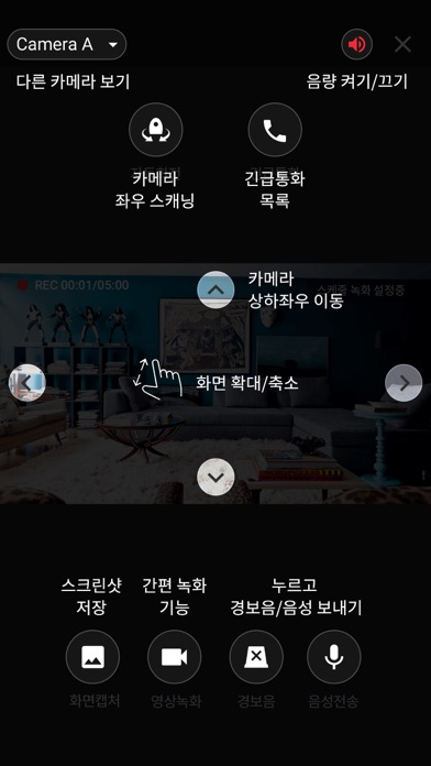 KT GiGA IoT 홈캠 for Windows