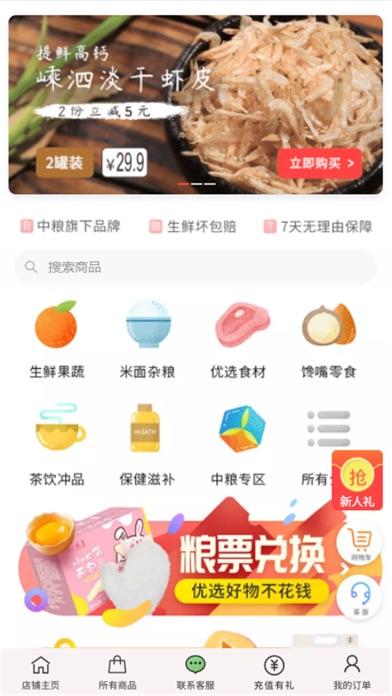 中粮健康生活 screenshot 1