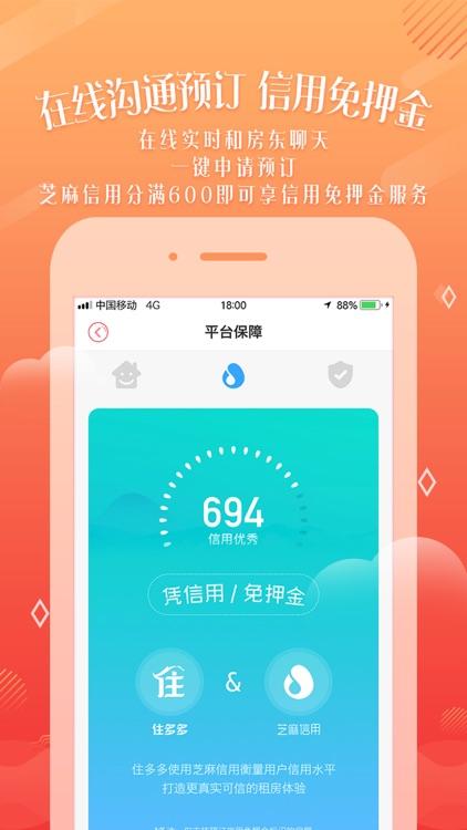 住多多-短租民宿旅游出行攻略APP screenshot-5