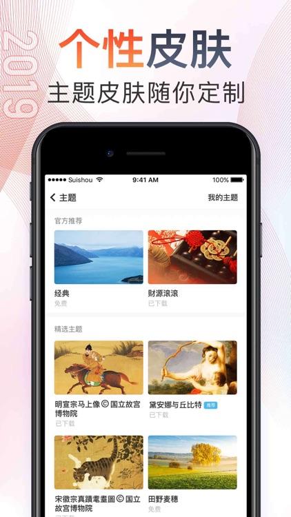 随手记账Pro screenshot-9