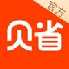 贝省-官方正版 购物省钱助手!