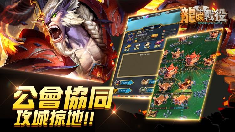 龍城戰役 screenshot-4