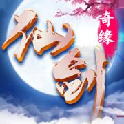 仙剑奇缘-梦幻仙侠情缘手游