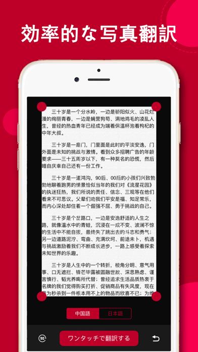 中国語翻訳-中国語写真音声翻訳アプリのおすすめ画像3