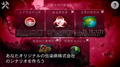 Plague Inc 伝染病株式会社:シナリオクリエイター ScreenShot1
