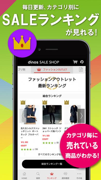 ディノス セール公式アプリのおすすめ画像3