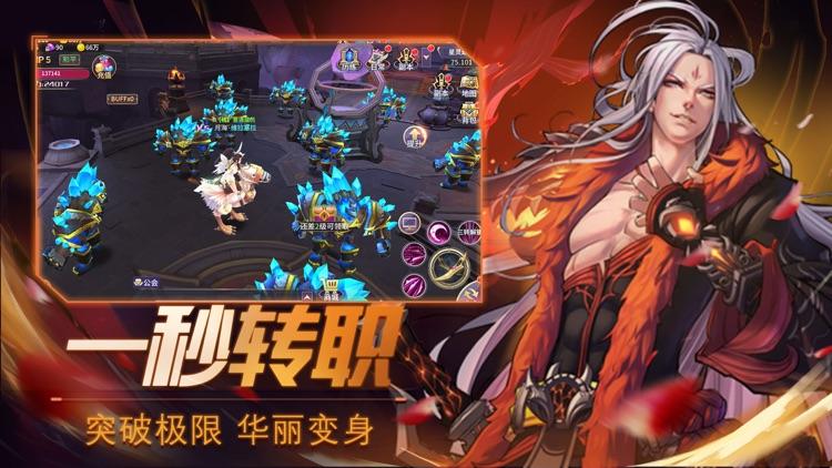 神印骑士-魔幻二次元挂机手游 screenshot-3