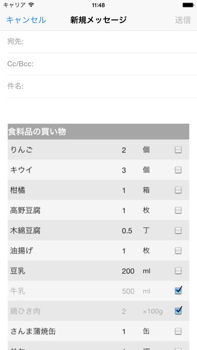 SP 買い物リスト ScreenShot3