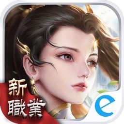 新劍俠情緣–2019港澳新版