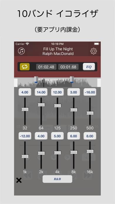 ピッチシフト(音程変更)/イコライザーのおすすめ画像2