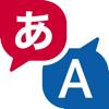株式会社NTTドコモ - はなして翻訳 アートワーク