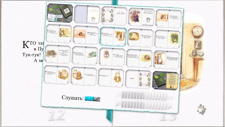 Стишки Эппли Деппли FULL screenshot-3