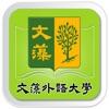 文藻外語大學圖書館手機自助借書系統