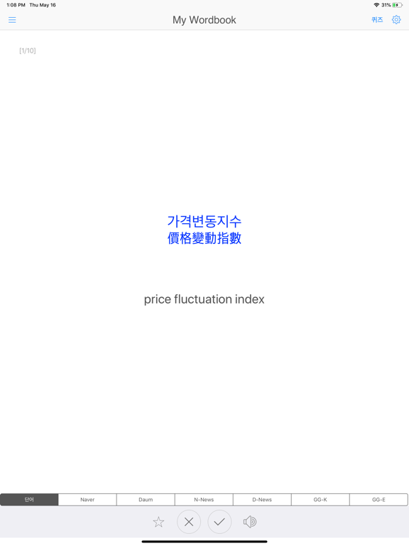 법령 용어 한영 사전 - 한자 제공 screenshot 7