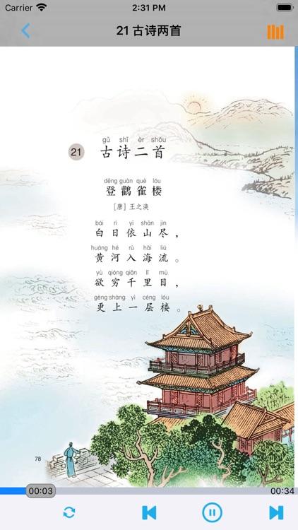 小学语文课本一年级下册