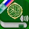 Quran Audio : Arabic, Russian
