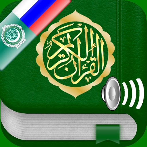 Quran Audio : Arabic, Russian
