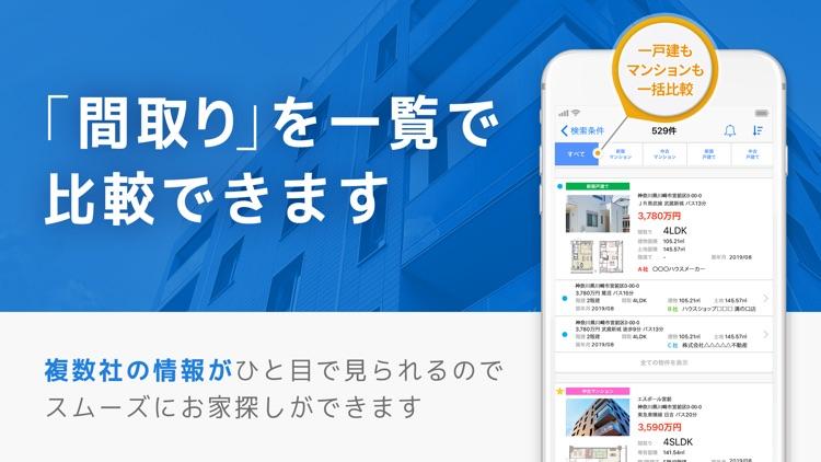 不動産 物件 - 住まい探し物件検索・不動産 screenshot-6