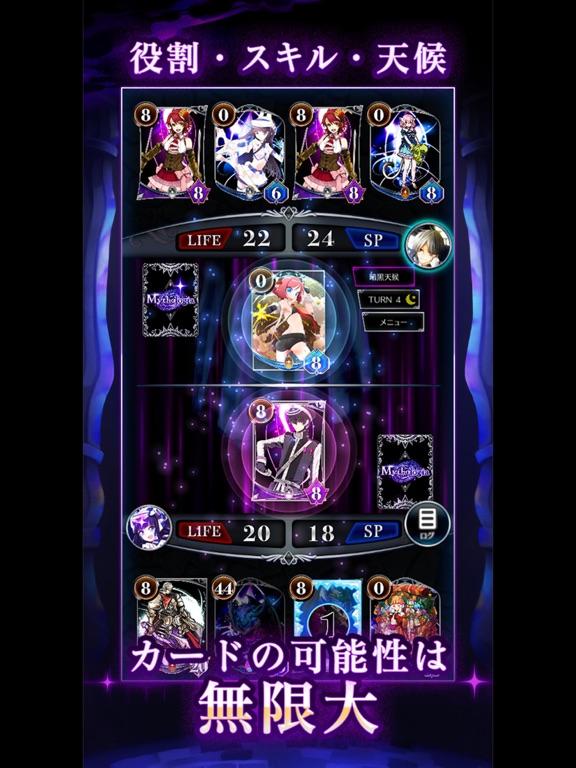 メソロギアカードゲームのおすすめ画像3