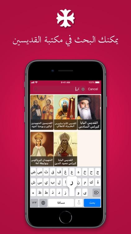 Tamged Coptic screenshot-5