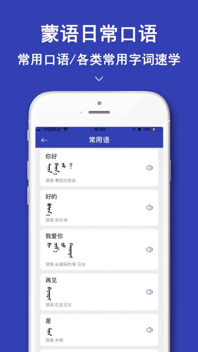 蒙语翻译官-内蒙古旅游蒙语学习翻译器のおすすめ画像3