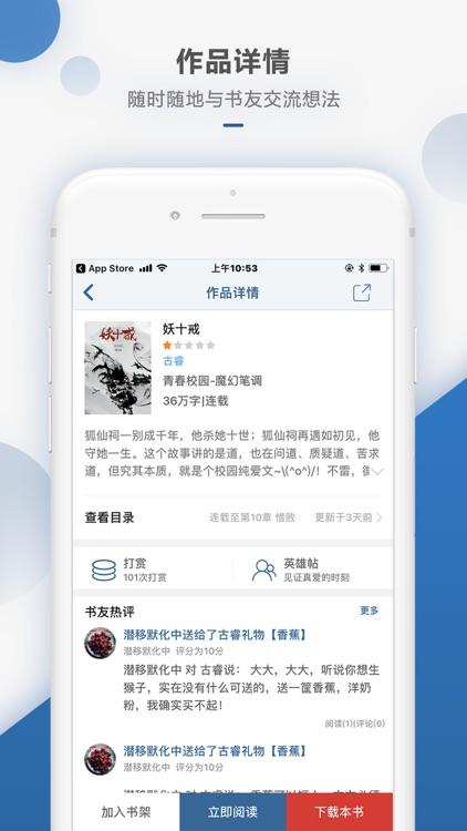 连城读书-华人都在用的畅销小说阅读器 screenshot-3