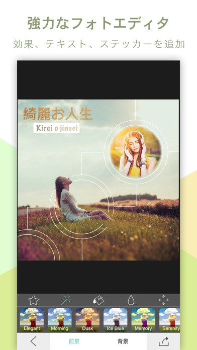 写真加工コラージュ・画像編集 - Effectshopのおすすめ画像2