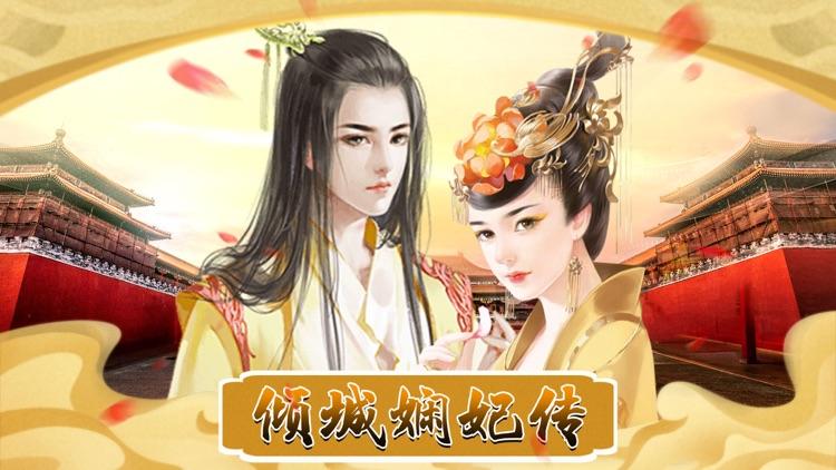 倾城娴妃传-宫廷恋爱手游