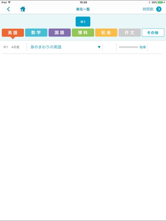 Z会中高学習アプリのおすすめ画像2