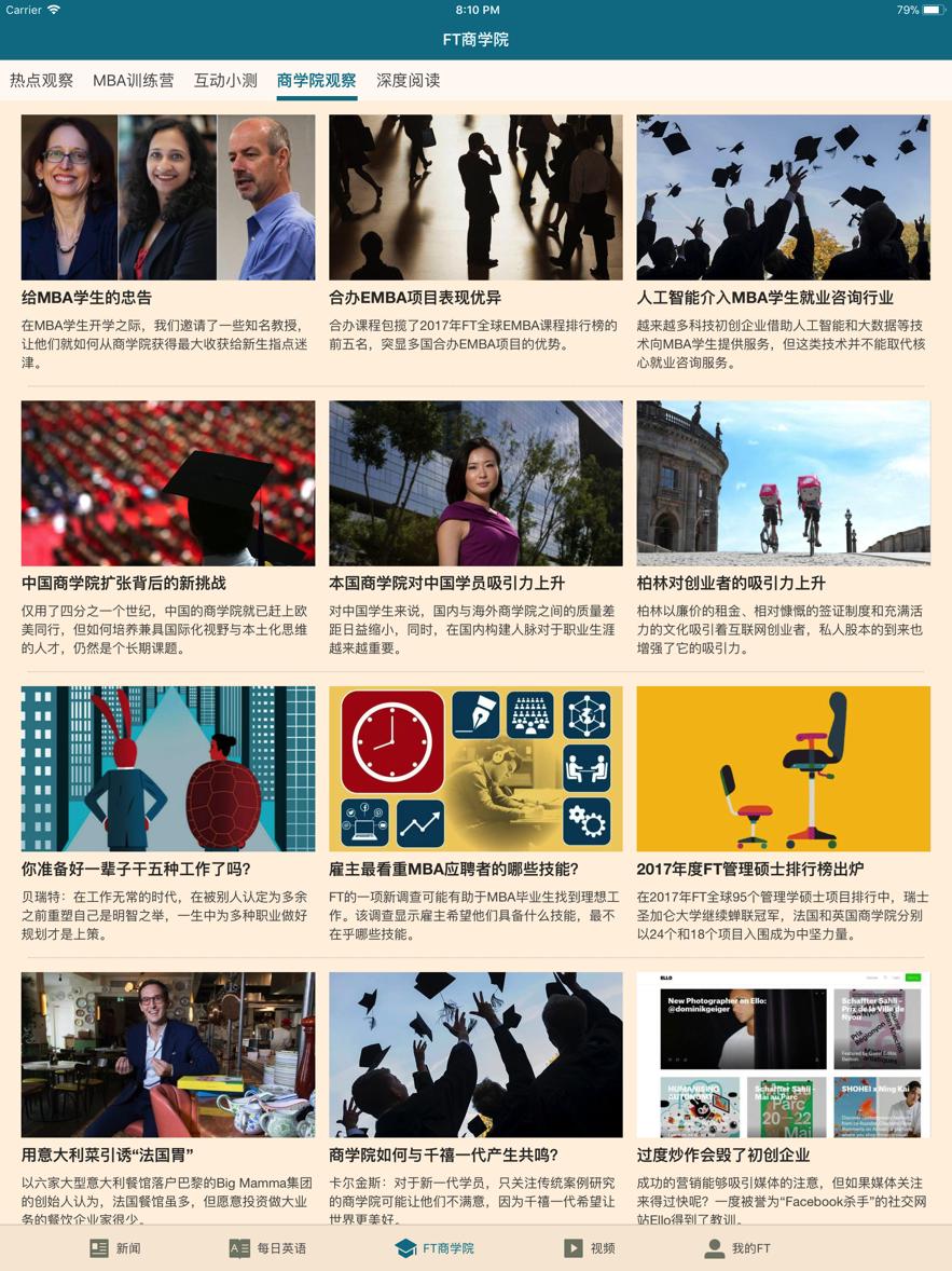 FT中文网 - 财经新闻与评论-5