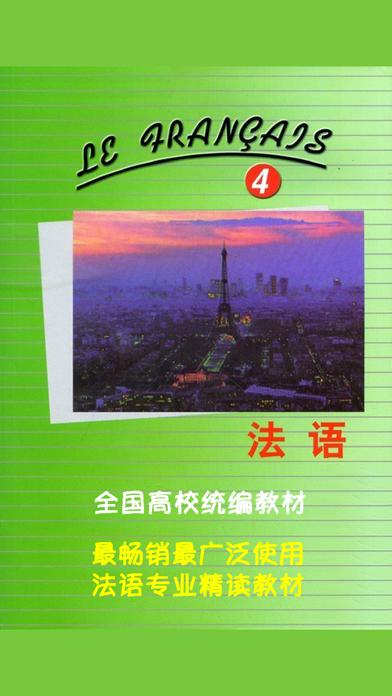 北外法语第四册 -专业精读课程 screenshot one