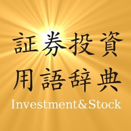 Investment lingoes dictionary