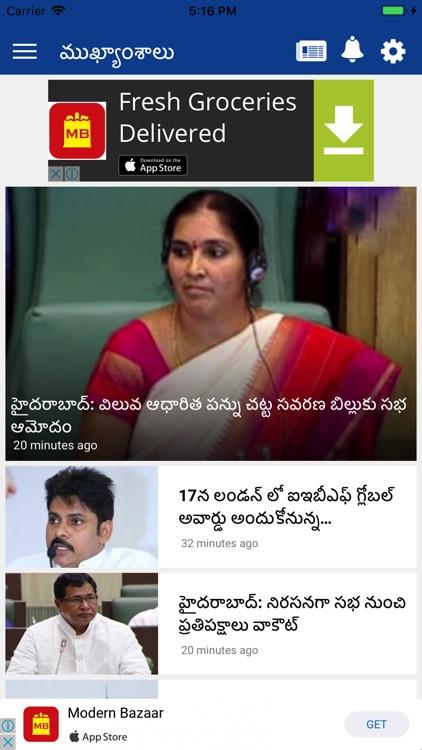 AndhraPrabha Official App