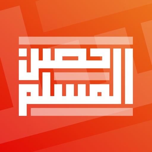حصن المسلم | Hisn AlMuslim