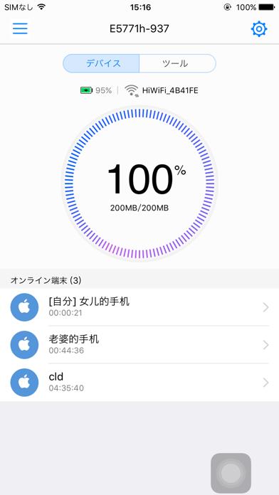 HUAWEI HiLink (Mobile WiFi)のおすすめ画像1