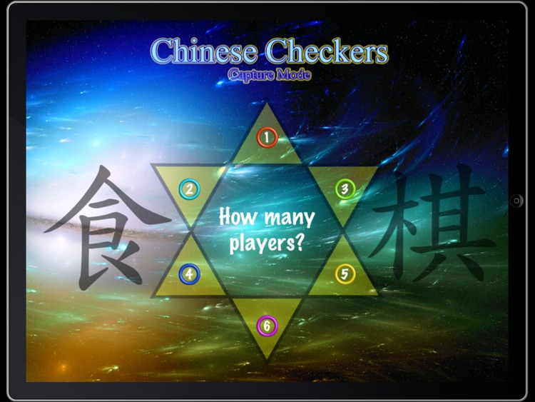 Chinese Checker (Capture Mode)