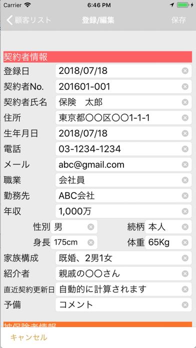 保険顧客管理 ScreenShot3