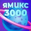 Ямикс 3000