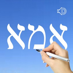 Hebrew Words & Writing