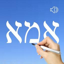 Hebrew Words & Writing