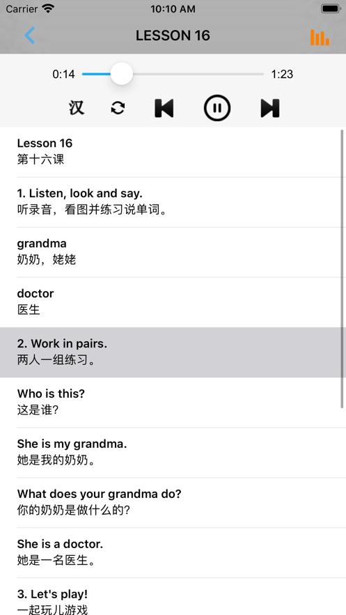 小学英语二年级上下册清华大学版 App 截图