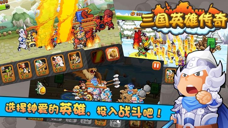 三国英雄传奇 - 三国单机塔防策略动作游戏 screenshot-0